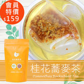 午茶夫人會員專屬價 桂花蕎麥茶 10入/袋