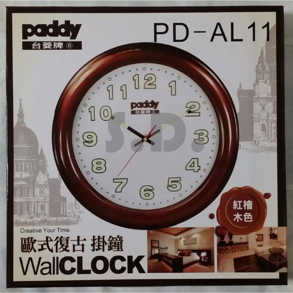 台菱paddy 掛鐘/壁鐘 - AL11 歐式復古木紋(大/靜音秒針)
