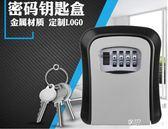 密碼鑰匙盒裝修公司金屬密碼鎖鑰匙盒施工定制logo鑰匙保管盒  享購