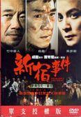【百視達2手片】新宿事件(DVD)