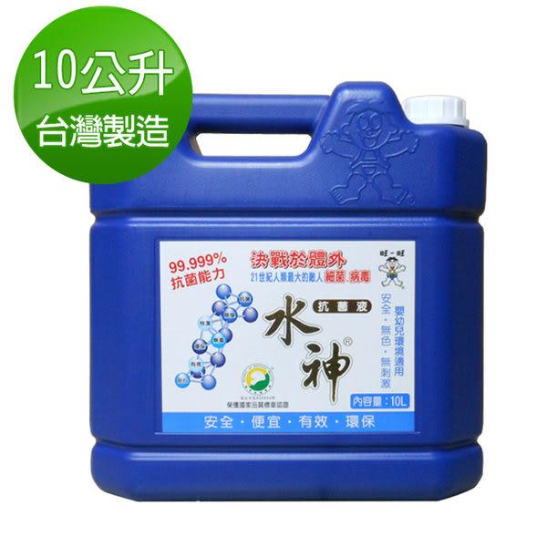 《旺旺水神》水神抗菌液10公升桶裝水(1入)/除菌/健康/衛生/個人護理