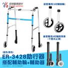 【恆伸醫療器材】ER-3428 1吋普通本色亮銀色助行器+直向輔助輪&帶輪輔助器 (兩色隨機)