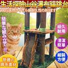 【培菓平價寵物網 】寵愛物語生活探險系列》山谷瀑布貓跳台CT26