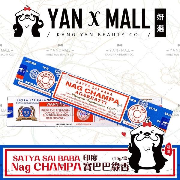 正版 印度賽巴巴線香 SATYA SAI BABA Nag Champa (15g/盒)【妍選】