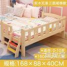 兒童床嬰兒拼接大床男孩單人女孩公主小床邊床加寬組合實木帶護欄H【快速出貨】