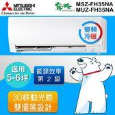 [MITSUBISHI 三菱]5-6坪 霧之峰變頻冷暖一對一分離式冷氣 MSZ-FH35NA/MUZ-FH35NA