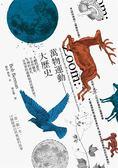 萬物運動大歷史:人體的運作、宇宙的擴張、生物的演化,自然界的運動如何改變世界..