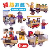 積餓遊戲台灣美食主題積木 8入組 玩具 造型積木 扮家家酒玩具