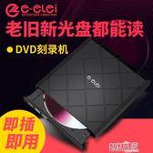 DVD光碟機 外置dvd刻錄機usb外置光驅筆記本臺式電腦一體機通用cd驅動器