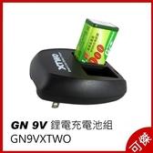 可充式鋰電池組 GN-9VXTWO 700mAh  日本電池芯 GN 9V 日本技研奈米電芯  BSMI認證 周年慶特價