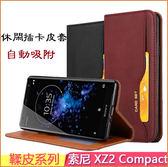 鞣皮系列 索尼 Xperia XZ2 Compact XZ3 手機皮套 自動吸附 軟殼 Sony XZ2 保護殼 支架 手機套 磁吸 保護套