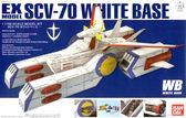 鋼彈模型 EX model 1/1700 SCV-70 WHITE BASE 白色基地 木馬 TOYeGO 玩具e哥