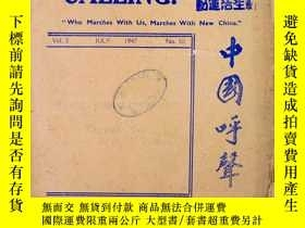 二手書博民逛書店中國呼聲罕見新生活運動 CHINA CALLING Vol.3