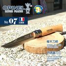 [開發票 法國刀 OPINEL] No.07 不銹鋼 折疊刀 櫸木刀柄,OPI_000693