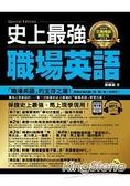 史上最強職場英語【百萬暢銷修訂版】(附1MP3 電子書)