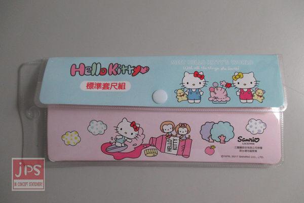 Hello Kitty 凱蒂貓 製圖尺組 標準套尺組 尺組 尺