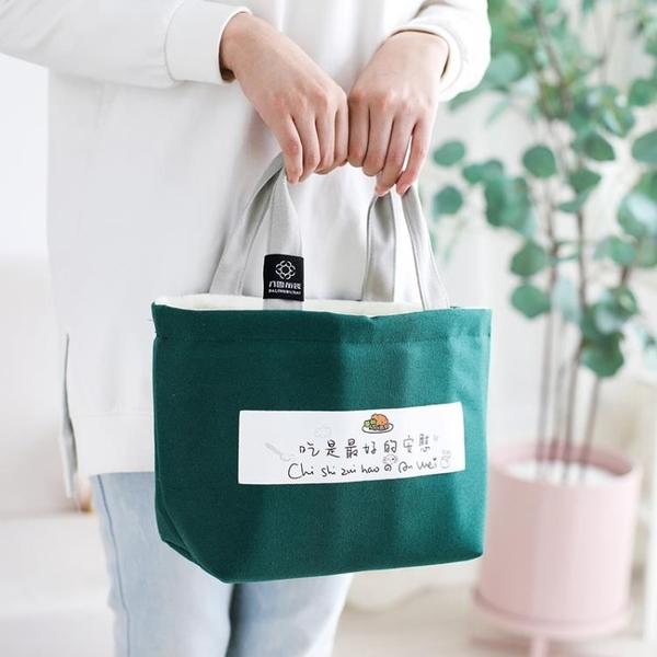 日式飯盒手提包加厚鋁箔保溫袋滌棉帆布外出上班族便當袋學生餐包 夢幻小鎮