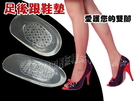 【GE374】矽膠透明果凍後掌鞋墊/矽膠鞋墊/足後腳墊 EZGO商城