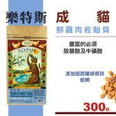 【SofyDOG】LOTUS樂特斯  鮮雞肉佐海洋貽貝 成貓(300克) 貓飼料 貓糧 抗敏