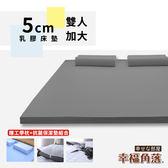 幸福角落 大和抗菌防蹣表布5cm厚乳膠床墊舒潔超值組-雙大6尺質感灰