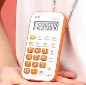 計算機 可愛小號計算器女時尚迷你便攜小型計算機隨身小學生用創意粉色【快速出貨八折特惠】