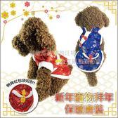 新年寵物拜年保暖唐裝(紅包袋設計可裝小零食) S~XL 寵物衣服 貓狗 拜年裝【G00264】