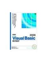 二手書博民逛書店《新觀念 Microsoft Visual Basic 2008