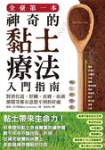 (二手書)全臺第一本神奇的黏土療法入門指南:對消化道、肝臟、皮膚、血液循環等都..