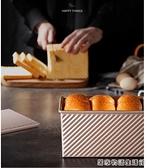 低糖节能300g/450g家用不黏带盖波纹吐司盒土司面包烘焙模具 居家物語
