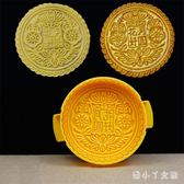 月餅模具黃色雙手月餅模具半斤多款大餅模具可調厚度 XW3110【潘小丫女鞋】
