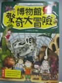 【書寶二手書T8/少年童書_WEU】博物館驚奇大冒險1_Gomdori co