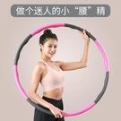 可拆卸懶人運動呼啦圈收腹加重女美腰瘦腰瘦肚子健身神器 【全館免運】