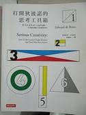 【書寶二手書T1/財經企管_JXA】打開狄波諾的思考工具箱:從水平思考到六頂思考帽_愛德華.