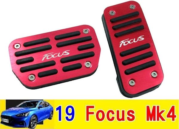 福特 19年 FOCUS MK4 專用 兩片式 鋁合金 油門煞車踏板 紅色 focus 版 免鑽洞 替換式踏板 止滑