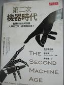 【書寶二手書T1/財經企管_JDL】第二次機器時代-智慧科技如何改變人類的工作經濟與未來