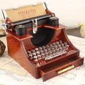 仿真老式打字機發條八音盒櫥窗陳列咖啡廳裝飾擺件音樂盒 WE2322『優童屋』