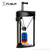 FLSUN孚森高精度3D打印機DIY桌面級三角洲準工業級家用三d打印機 新品全館85折 YTL