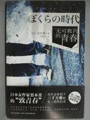 【書寶二手書T7/一般小說_GOH】無可救藥的青春_栗本薰_簡體