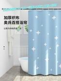 浴室防水布淋浴套裝衛生間窗簾洗澡間門簾隔斷簾免打孔掛簾子浴簾YYP 町目家