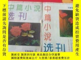 二手書博民逛書店中篇小說選刊文學雙月刊罕見1995年2、6期共2本合售Y278155