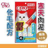 日本CIAO寒天肉泥-化毛配方(鮪魚)4p/貓零食【寶羅寵品】