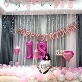 生日氣球成人驚喜布置派對裝飾字母套餐鋁膜氣球浪漫情侶用品 格蘭小舖