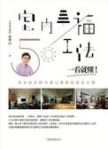 (二手書)室內幸福50工法,一看就懂! 知名設計師洪華山專業祕笈全公開
