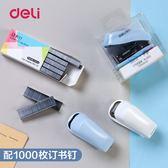 【TT】便攜式迷你訂書機辦公文具裝訂器學生用品省力訂書器帶訂書針套裝