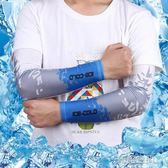 冰爽袖男士夏季冰絲防曬袖套護手臂套袖戶外開車騎行手袖胳膊袖子