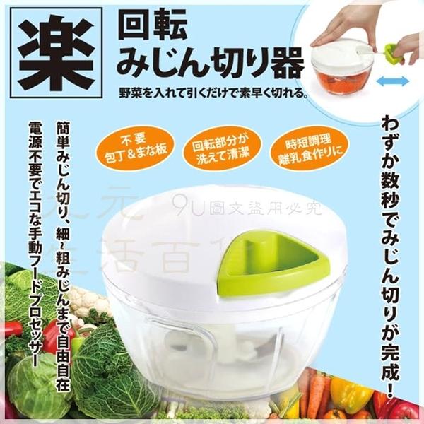 【九元生活百貨】樂易拉切碎料理器 拉拉霸 食物料理機 絞碎機 蔬果料理 BS