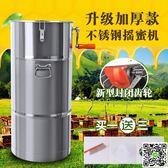 搖蜜機 搖蜜機不銹鋼內框加厚加高無縫取蜜機蜂蜜隔離機器打蜂糖機搖蜜桶 JD下標免運