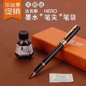 店慶優惠-英雄鋼筆銥金筆學生用鋼筆商務辦公練字書寫書法美工筆禮盒裝