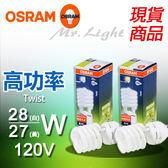 【有燈氏】OSRAM歐司朗Twist E27 27W 28W 省電 燈泡 110V 120V 螺旋 燈管 黃 白光