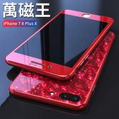 萬磁王 iPhone 7 8 Plus X 手機殼 360全包邊 手機套 鋼化玻璃殼 夢幻貝殼 強磁吸 保護套